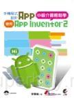 手機程式設計App:使用AppInventor 2中版介面輕鬆學(附光碟)