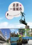 走讀一座城市:歐陸人文風采之旅