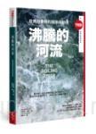 沸騰的河流(TED Books系列):亞馬遜叢林的探險與發現