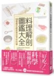 料理解剖圖鑑大全:100個藏在細節裡的烹飪科學