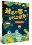 科學築夢大現場3:蛙做的夢是什麼顏色?古溼地復育記