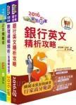 臺灣中小企業銀行(電腦操作人員)套書(贈題庫網帳號、雲端課程)