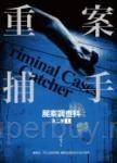 屍案調查科第二季:重案捕手(上)