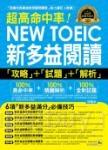 超高命中率NEW TOEIC新多益閱讀攻略+試題+解析(附1MP3)