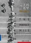 完美的一英里:三名跑者,一個目標,挑戰百年未破的四分鐘障礙