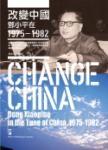 改變中國:鄧小平在1975--1982