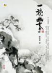 一襟幽事(藏書票典藏版)