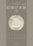 初階日本語(下)增訂版