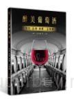 醉美‧葡萄酒:文化、品酒、選藏全事典