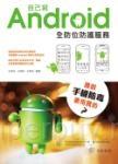 誰說手機防毒要用買的?自己寫Android全防位防護服務