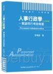 人事行政學:兼論現行考銓制度(2016年新9版)