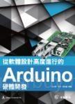 從軟體設計高度進行的Arduino硬體開發