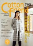 Cotton friend 手作誌34:手作女子的秋色時尚