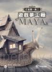 打造獨一無二遊戲夢工廠:Maya場景篇