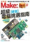 Make:國際中文版25