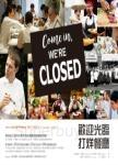 歡迎光臨,打烊餐廳:與知名主廚共享世界頂尖餐廳的隱藏版料理