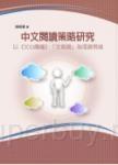 中文閱讀策略研究:以《文心雕龍》「文術論」為理論視域