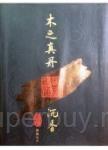 木之真丹:沉香:阿黎是-中華民族香道