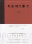 趙紫陽文集(1980-1989)第二卷 1983-1984(簡體書)