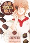 失戀巧克力職人 9完