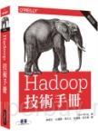 Hadoop技術手冊(第四版)