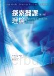 探索翻譯理論 第二版