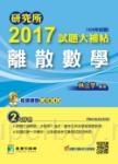 研究所2017試題大補帖【離散數學】(105年試題)