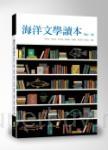 海洋文學讀本(三版)