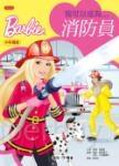 芭比:我可以成為消防員