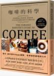 咖啡的科學:從栽種採收、烘焙研磨、溫度控制、沖泡萃取到採購訣竅的完美咖啡事典