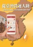 從臺灣營運大陸:跨境電子商務的市場商機及操作實務