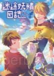 迷途妖精日誌(03)愛的狂想曲
