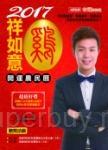2017雞祥如意開運農民曆(平裝)