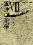 軍神榮耀 ─西庇阿與漢尼拔─(08)
