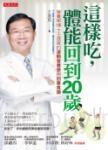這樣吃,體能回到20歲:營養學博士王進崑的運動營養學與回春食譜