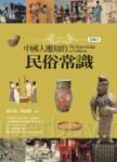 中國人應知的民俗常識(插圖本)