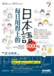 每日用得上的日本語4000句【書+ 1片DVD電腦互動光碟(含課文朗讀MP3)】