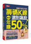 操盤手都在用的籌碼K線:教你選對飆股年賺50%