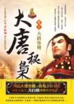 大唐秘梟(卷1):大唐客棧