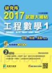 研究所2017試題大補帖【工程數學1】電機所、電子所、電信所、光電所、通訊所(105年試題)