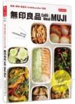 無印良品:簡單、美味、豐富的Caf?&Meal MUJI食譜