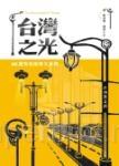 台灣之光:60盞特色路燈大放閃
