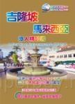 吉隆坡‧馬來西亞精品書(2017升級第4版)
