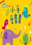 小小畢卡索:小手愛畫畫2-3歲