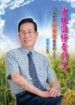 雲林囝仔奮鬥記:國策顧問譚量吉感恩的人生