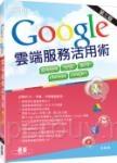 Google雲端服務活用術(第三版)