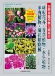 台灣景觀植物大圖鑑第6輯:球根花卉、香草植物、水生植物、多肉植物、蘭花類 978種
