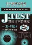 J.TEST實用日本語檢定:2012年考古題(E-F級)(附光碟)