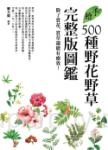 手繪500種野花野草完整版圖鑑:除了賞花賞草還能有療效!
