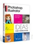 Photoshop X Illustrator 動畫多媒體創意實踐
